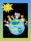 Първолачета отбелязват 4 октомври - Световен ден за защита на животните - ОУ Иван Сергеевич Тургенев - Разград