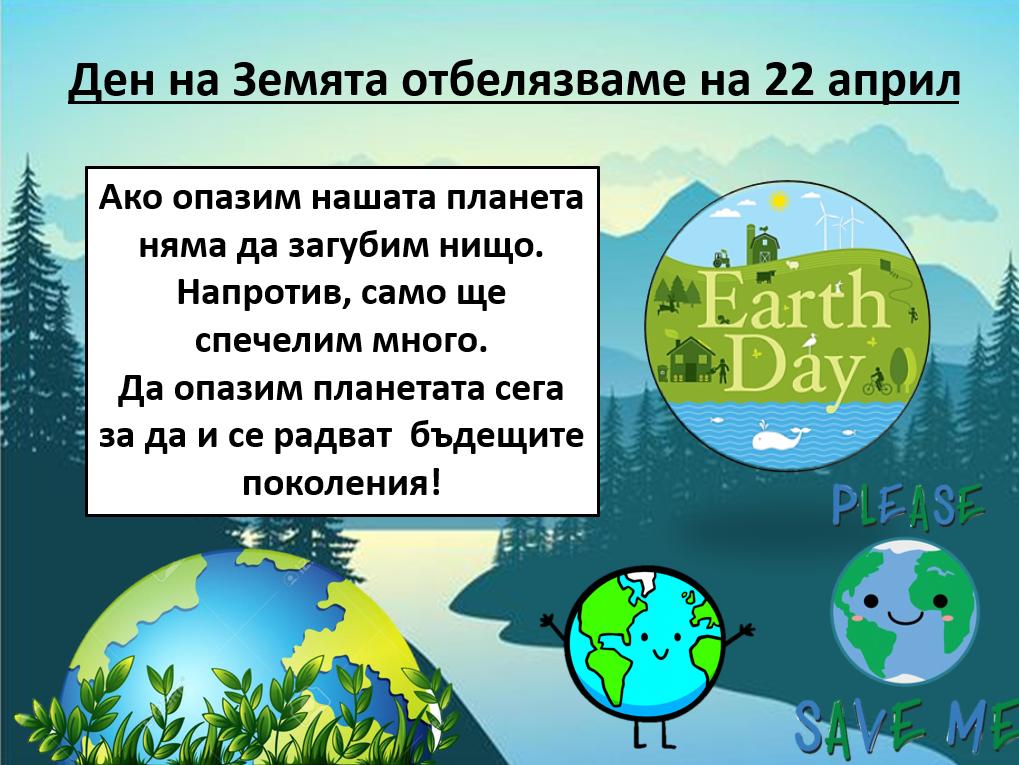"""Ученици и учители от ОУ """"Иван Сергеевич Тургенев"""" участваха в екологичен форум на тема """"Да помогнем на Земята сега, за да ѝ се радват бъдещите поколения"""" - голяма снимка"""