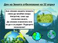 """Ученици и учители от ОУ """"Иван Сергеевич Тургенев"""" участваха в екологичен форум на тема """"Да помогнем на Земята сега, за да ѝ се радват бъдещите поколения"""" - малка снимка"""