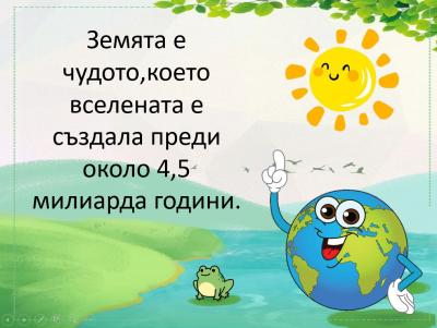 """Ученици и учители от ОУ """"Иван Сергеевич Тургенев"""" участваха в екологичен форум на тема """"Да помогнем на Земята сега, за да ѝ се радват бъдещите поколения"""" 2"""