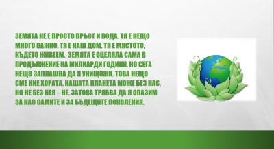 """Ученици и учители от ОУ """"Иван Сергеевич Тургенев"""" участваха в екологичен форум на тема """"Да помогнем на Земята сега, за да ѝ се радват бъдещите поколения"""" 3"""