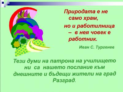 """Ученици и учители от ОУ """"Иван Сергеевич Тургенев"""" участваха в екологичен форум на тема """"Да помогнем на Земята сега, за да ѝ се радват бъдещите поколения"""" 5"""
