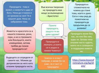 """Ученици и учители от ОУ """"Иван Сергеевич Тургенев"""" участваха в екологичен форум на тема """"Да помогнем на Земята сега, за да ѝ се радват бъдещите поколения"""" 6"""