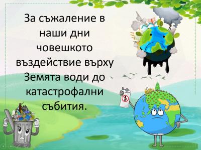 """Ученици и учители от ОУ """"Иван Сергеевич Тургенев"""" участваха в екологичен форум на тема """"Да помогнем на Земята сега, за да ѝ се радват бъдещите поколения"""" 7"""
