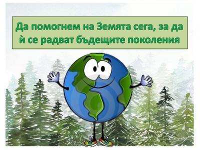 """Ученици и учители от ОУ """"Иван Сергеевич Тургенев"""" участваха в екологичен форум на тема """"Да помогнем на Земята сега, за да ѝ се радват бъдещите поколения"""" 9"""