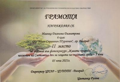 """Награждаване от XIII РЕГИОНАЛЕН ФОТОКОНКУРС """"ЖИВАТА ПРИРОДА""""  4"""