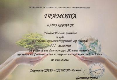 """Награждаване от XIII РЕГИОНАЛЕН ФОТОКОНКУРС """"ЖИВАТА ПРИРОДА""""  5"""