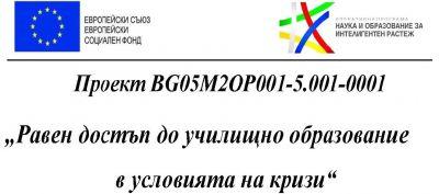 """ОУ """"Иван С. Тургенев"""" участва  в проект № BG05M2ОP001-5.001-0001""""Равен достъп до училищно образование в условията на кризи"""" 1"""