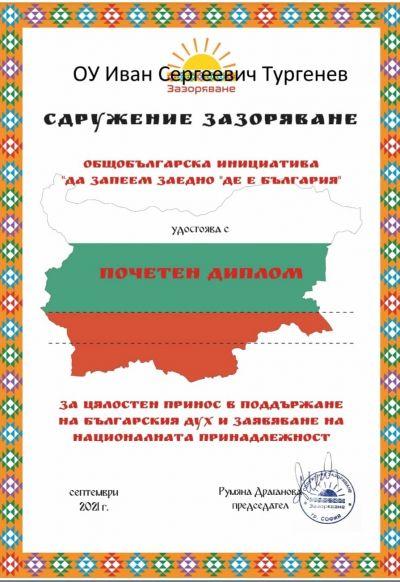 Първа грамота за учебната 2021/2022г. 1