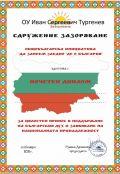 Първа грамота за учебната 2021/2022г. - ОУ Иван Сергеевич Тургенев - Разград