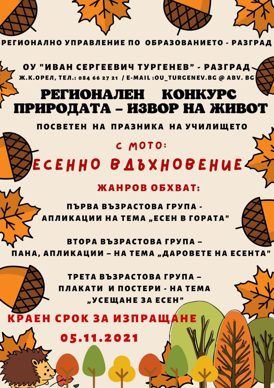 "ОУ""Иван С. Тургенев"" организира традиционният конкурс ""Природата-извор на живот"" - голяма снимка"