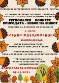 "ОУ""Иван С. Тургенев"" организира традиционният конкурс ""Природата-извор на живот"" - малка снимка"