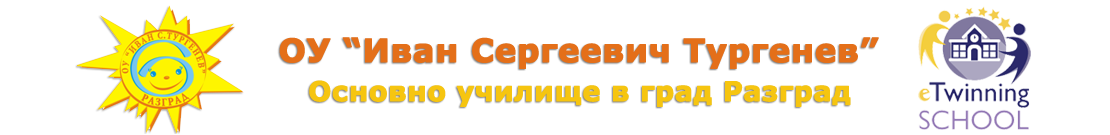 ОУ Иван Сергеевич Тургенев - ОУ Иван Сергеевич Тургенев - Разград